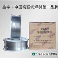 供应不锈钢焊丝JS-307