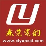 东莞瓷韵装饰材料有限公司