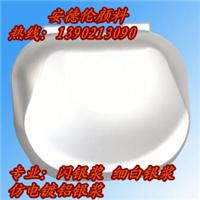 丝网印刷专用细白铝银浆细白铝银浆厂家