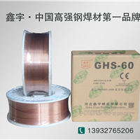 供应600MPa的高强焊丝CHW-60C
