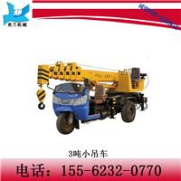 供应济宁3吨三轮经济实用型小吊车