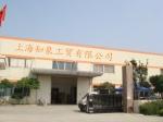 上海知泉工贸有限公司
