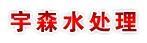 东莞市宇森水处理科技有限公司