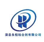 滦县永恒粘合剂有限公司