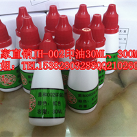 供应菌和JH-002印油回单机专用印油