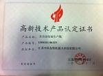 江苏省高新技术产品-全自动包装生产线