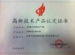 江苏省高新技术产品-全自动码垛生产线