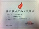 江苏省高新技术产品-全自动配料生产线