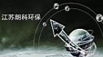 江苏朗科环保科技有限责任公司