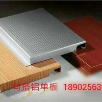 铝单板铝天花装饰材料全国招商中