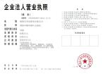 慈溪市君益塑业有限公司