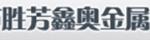 霸州市胜芳鑫奥金属制品有限公司