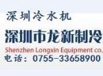 深圳市龙新制冷设备有限公司