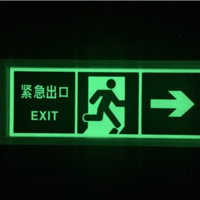 供应夜光铝板消防紧急出口指示牌