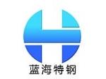 天津蓝海特钢销售有限公司