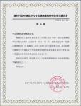 中国《硅藻泥行业标准》起草单位证书