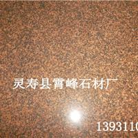 供应茶花红石材石料 皇室啡花岗岩厂家