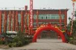河北福隆陶瓷有限公司
