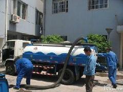 供应常熟隔油池清理――厕所化粪池清理公司