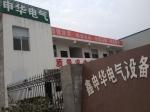 湖北省襄阳市鑫申华电气设备有限公司