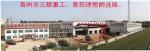 青州市三联重工设备制造有限公司