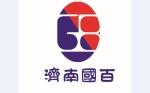 山东国百仓储设备有限公司