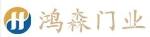 杭州鸿森门业有限公司