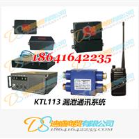 供应KTL113漏泄通信系统