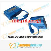 供应HAK-2矿用本安型防爆电话机