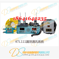 供应KTL111漏泄通讯装置