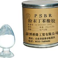 防水卷材SBR胶粉丁苯胶乳沥青改性剂