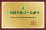 中国绿色建材产品
