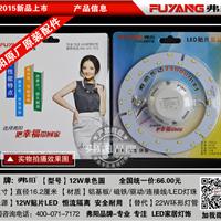弗阳2015新款LED配件光源套装LED吸顶灯