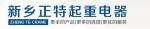 长垣县正特起重电器经销部