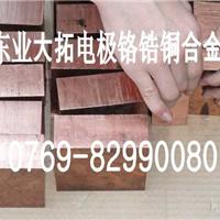 c18500铬锆铜厚板