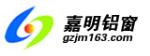 广州嘉明铝窗有限公司