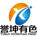 河南誉坤有色金属有限公司