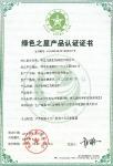 绿色之星认证证书