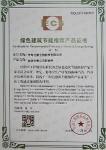 绿色建筑推荐产品证书