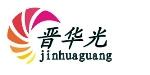 山西锦华光矿山设备有限公司