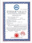 采用国家标准产品认证证书