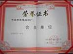 会员单位荣誉证书