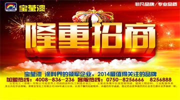十大名牌涂料-代理中国驰名商标品牌油漆