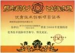 优秀技术创新项目证书