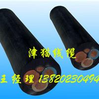 供应津猫矿用橡胶电缆,天津电缆总厂
