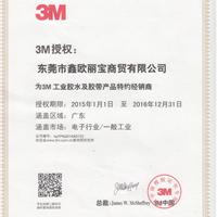 3M胶水代理证