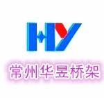 常州华昱电气设备有限公司