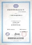 ISO9001-2000质量管理认证证书