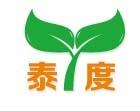 上海泰度环保设备有限公司