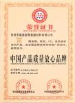 鑫煌家资质荣誉证书
